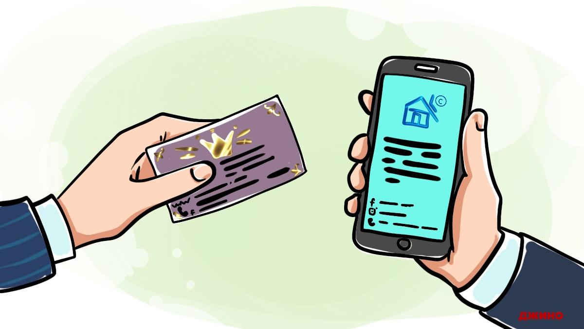 Бумажная визитка и мобильный сайт-визитка
