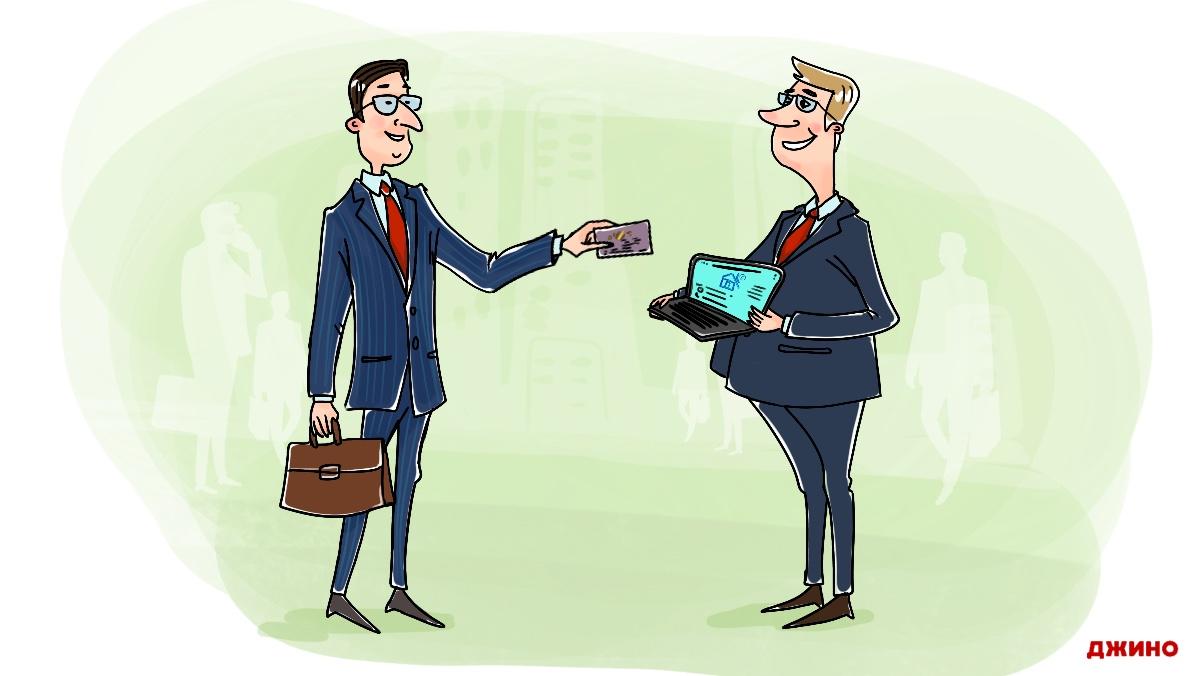 Человек с визиткой и человек с сайтом-визиткой