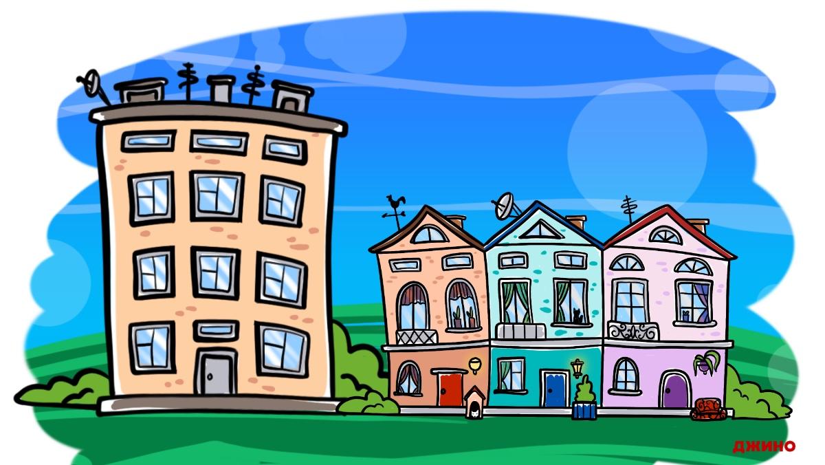 Многоквартирный дом и таунхаус