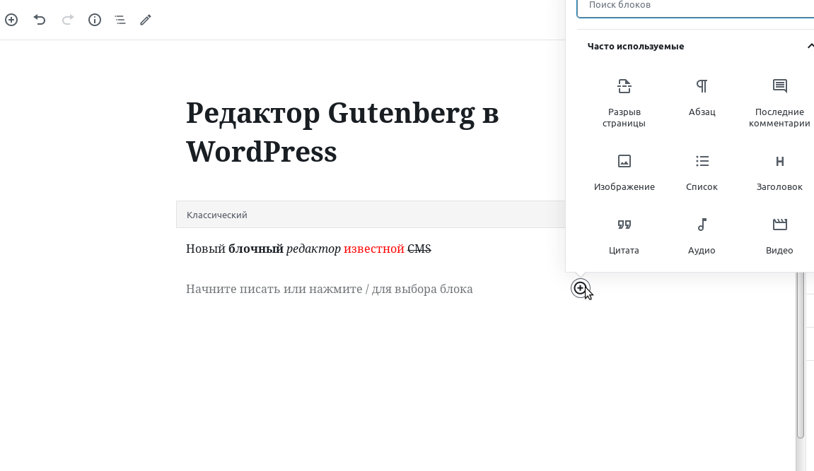 Внешний вид редактора Gutenberg