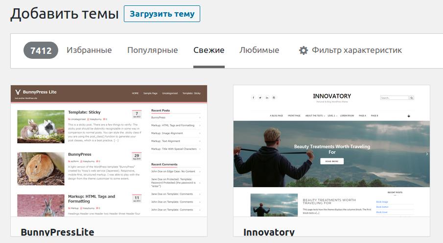 Официальный каталог тем WordPress