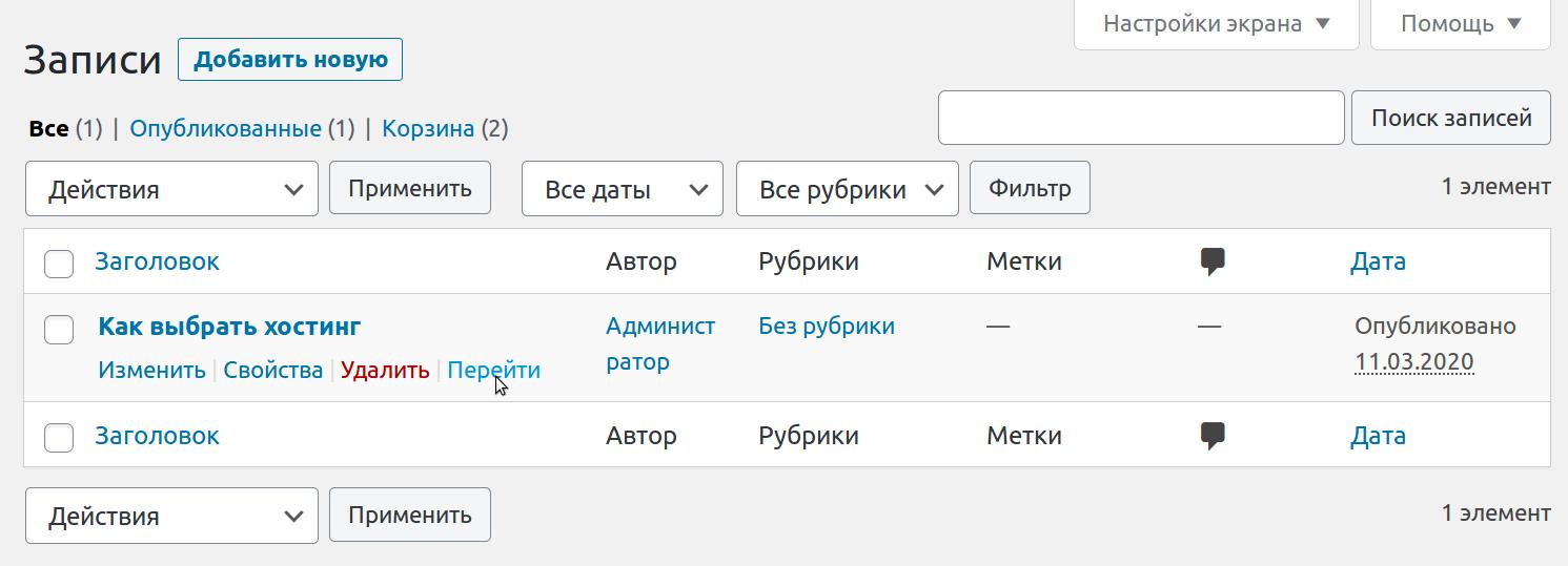 Настройки записей в панели WordPress