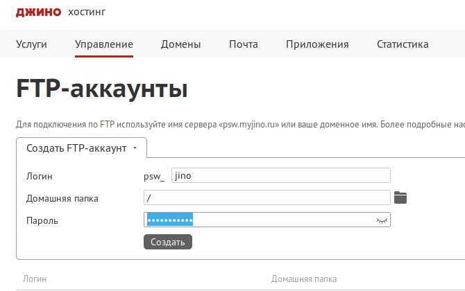 Хостинг и ftp доступ что это хостинг 10 рублей месяц
