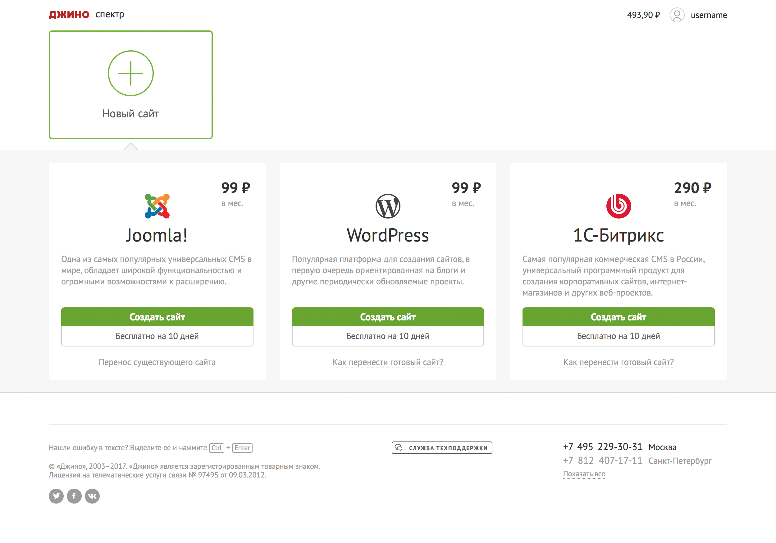 регистрация домена in бесплатно