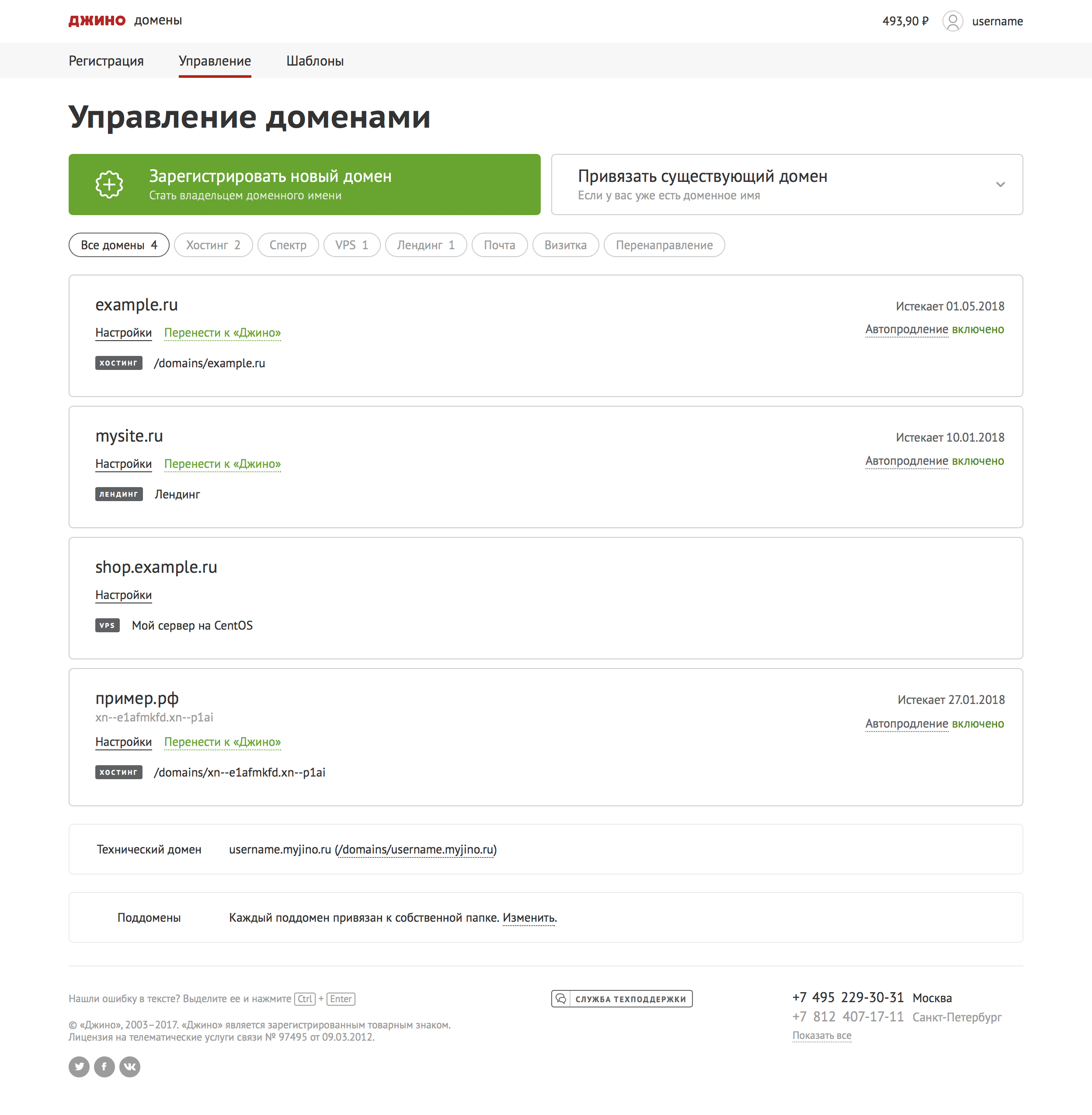 linux настройка хостинг сервера