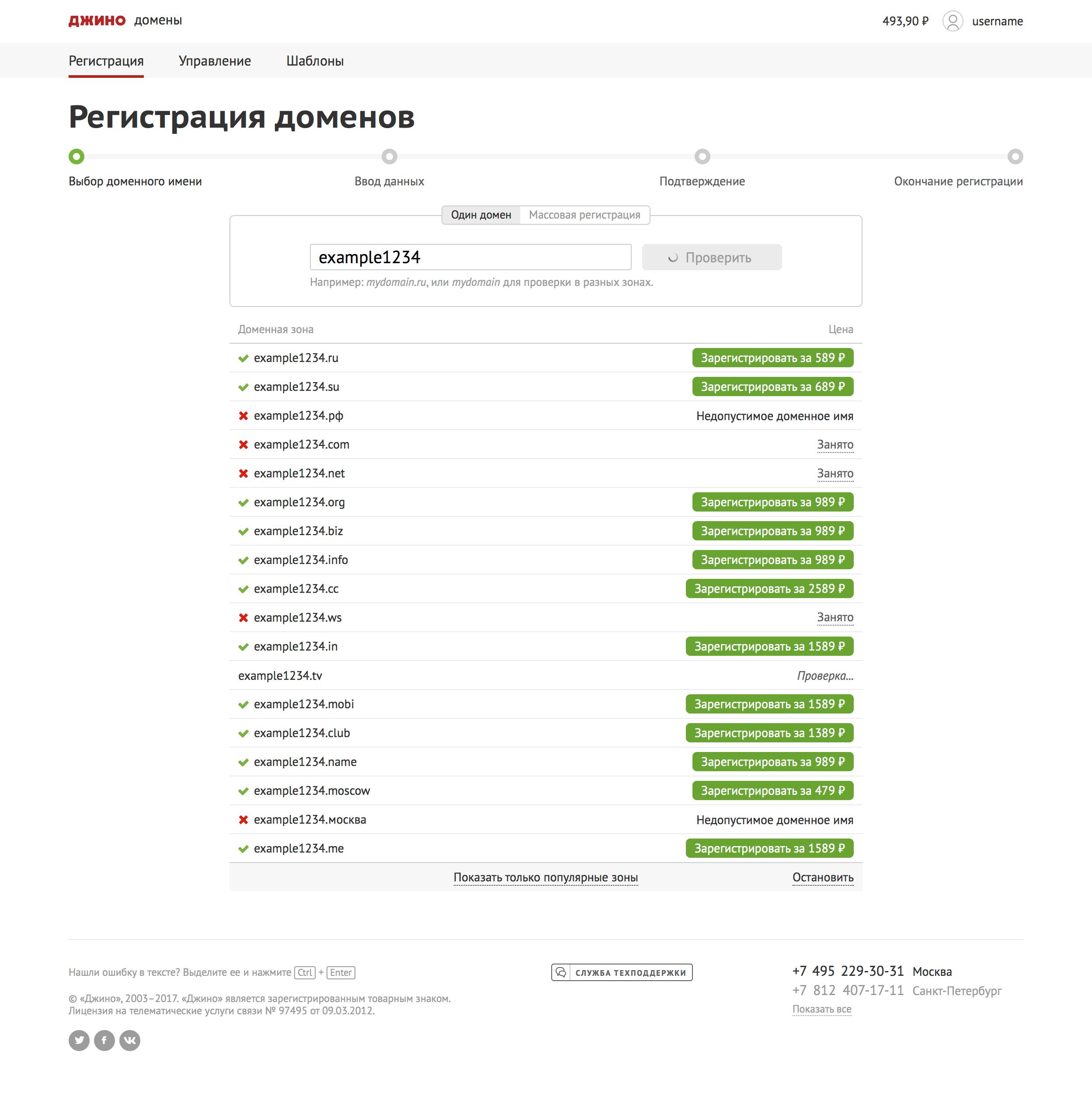как зарегистрировать домен на другом хостинге