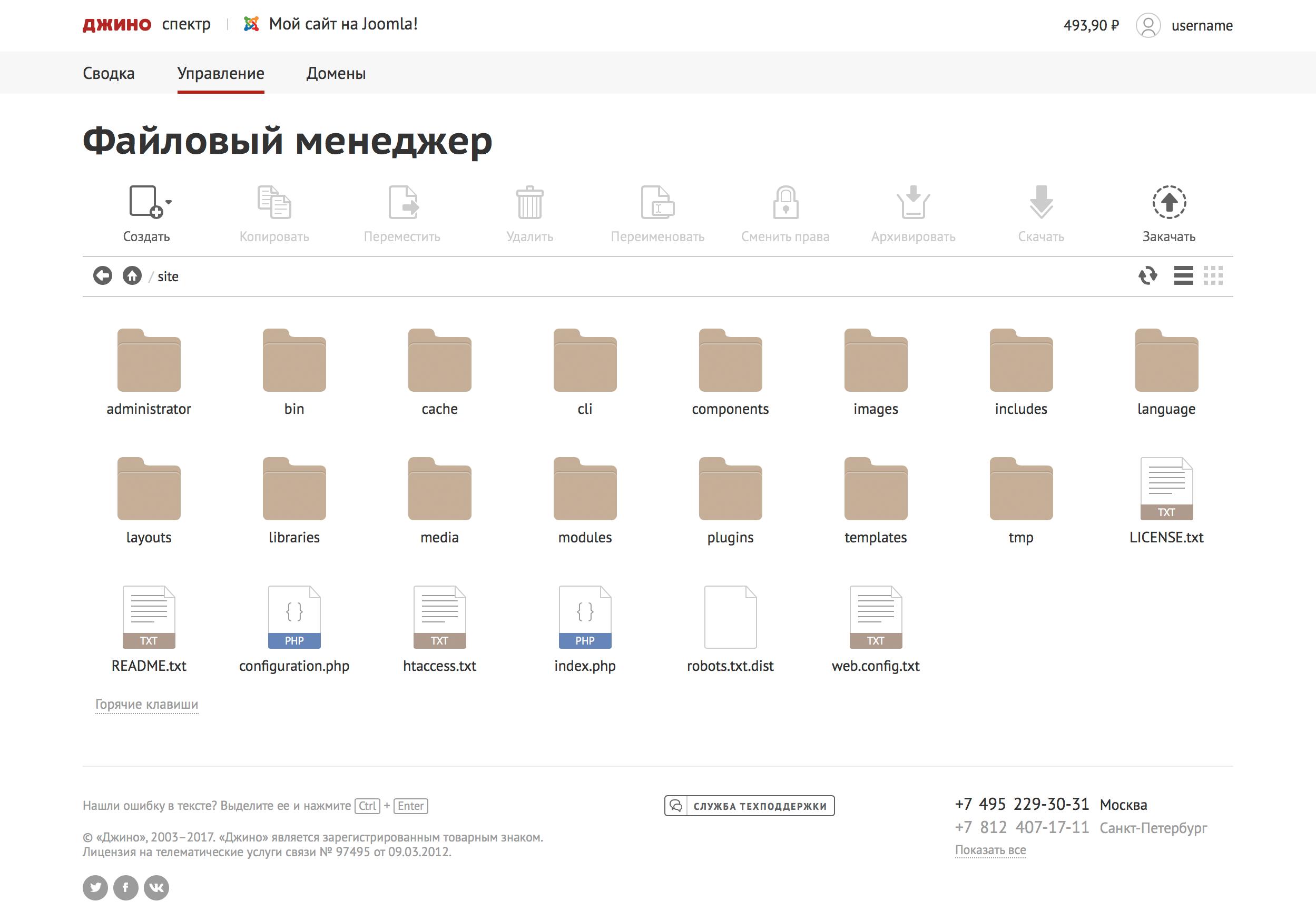 регистрация домена ru правила