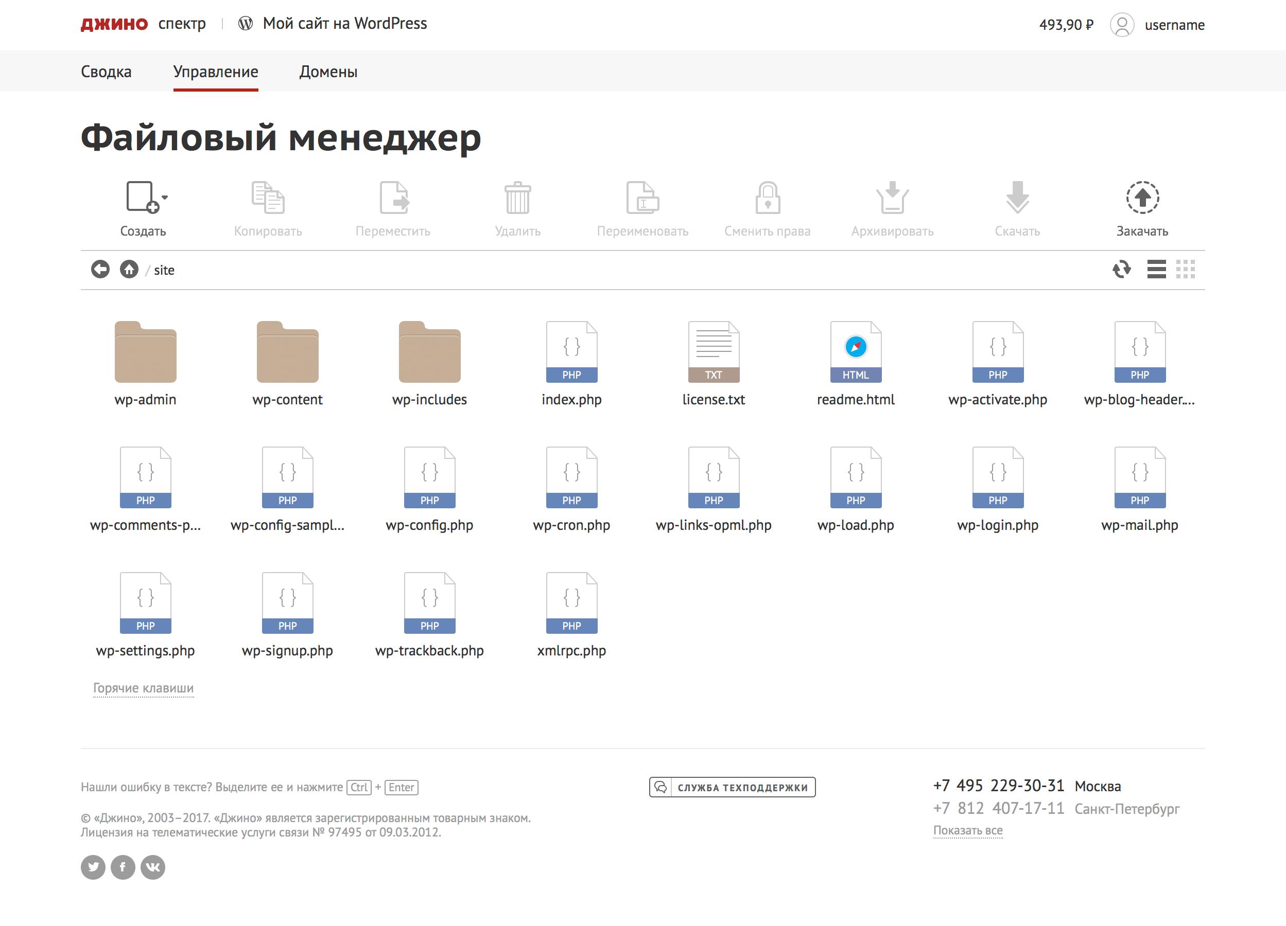 Установка wordpress на хостинг джино перенос сайта на хостинг opencart